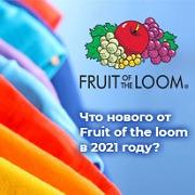 Что нового от Fruit of the loom в 2021 году ?